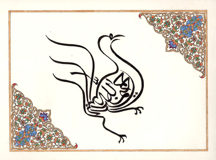 Islamic Zoomorphic Calligraphy Drawing Handmade Turkish Persian Arabic India Art