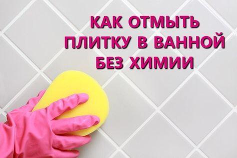 Как отмыть плитку в ванной без использования «химии».