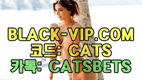 야구토토결과㈜ BLACK-VIP.COM 코드 : CATS 야구온라인배팅 야구토토결과㈜ BLACK-VIP.COM 코드 : CATS 야구온라인배팅 야구토토결과㈜ BLACK-VIP.COM 코드 : CATS 야구온라인배팅 야구토토결과㈜ BLACK-VIP.COM 코드 : CATS 야구온라인배팅 야구토토결과㈜ BLACK-VIP.COM 코드 : CATS 야구온라인배팅 야구토토결과㈜ BLACK-VIP.COM 코드 : CATS 야구온라인배팅