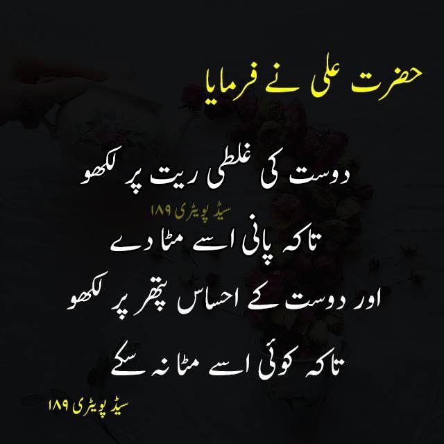 Aqwaal e zareen | HAZRAT E Ali(R A) | Islamic quotes, Imam