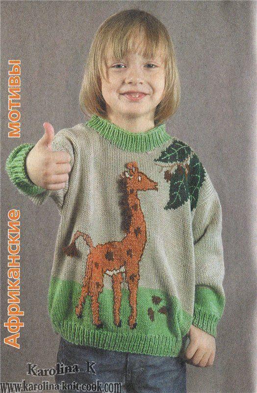 Пуловер с жирафом. Обсуждение на LiveInternet - Российский Сервис Онлайн-Дневников