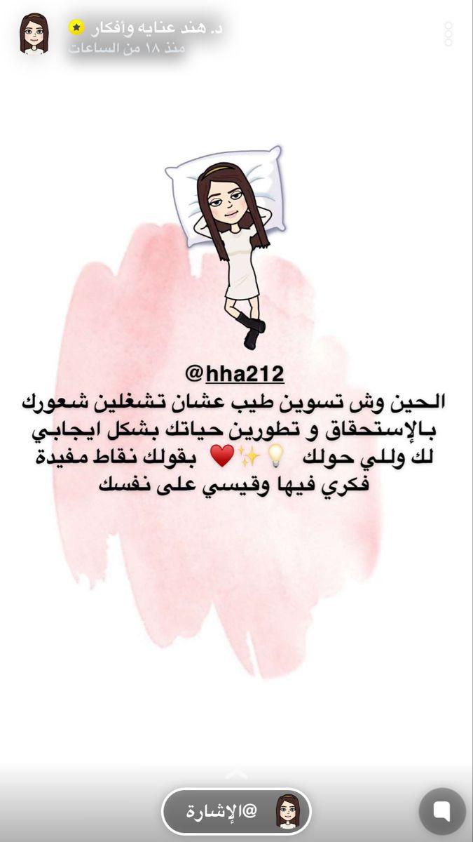 Pin By Malak Mmm On دكتوره هند In 2020 Arabic Books Self Development Life Rules