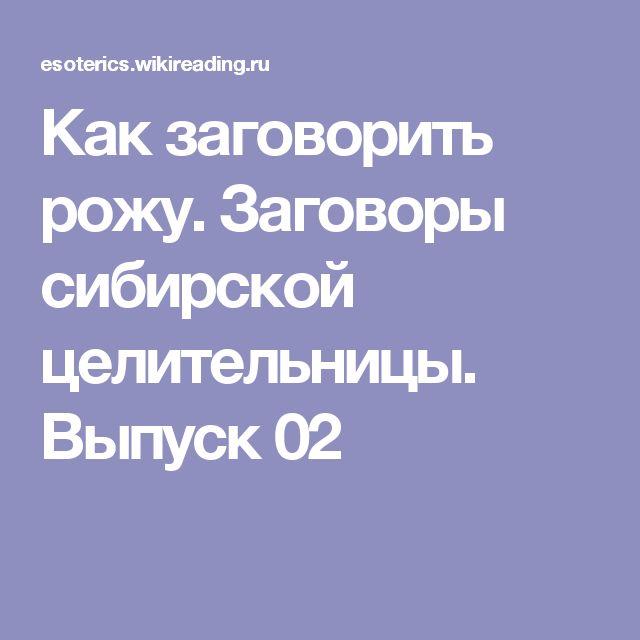 Как заговорить рожу. Заговоры сибирской целительницы. Выпуск 02