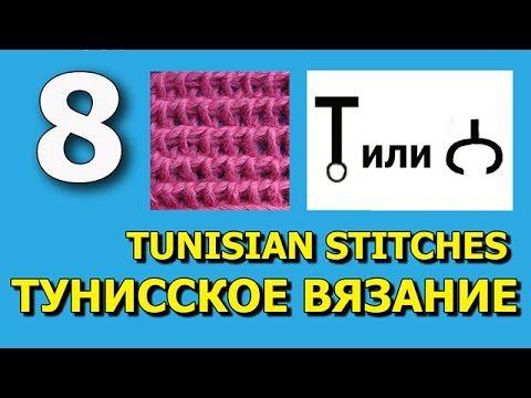 Урок 8 Тунисское вязание крючком Tunisian crochet Bar stitch - YouTube