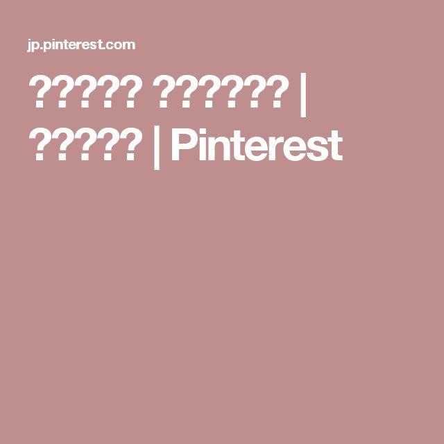 スカジャン リバーシブル | スカジャン | Pinterest