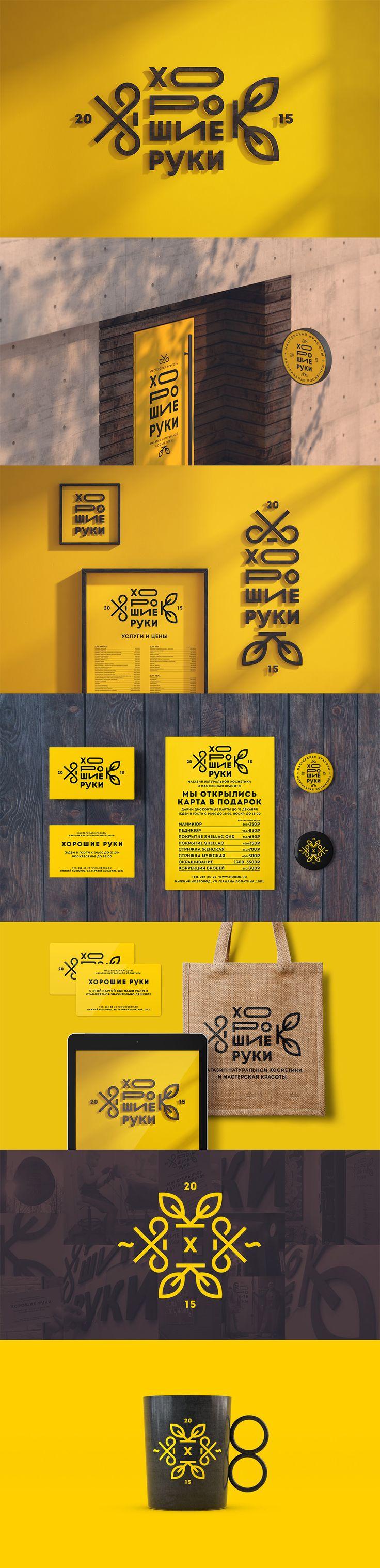 ХОРОШИЕ РУКИ – Мастерская красоты и магазин натуральной косметик, Логотип © Кирилл Кодочигов