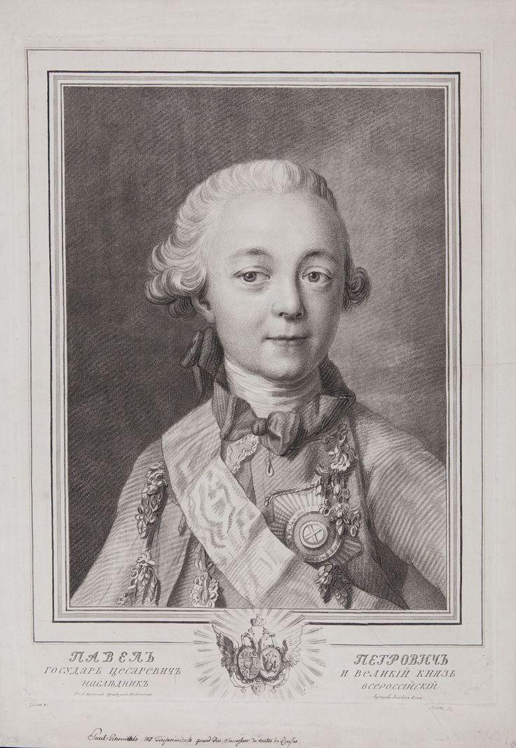 Портрет цесаревича Павла Петровича. 1765 г. Луи Марен Бонне (1743–1793) (с оригинала В. Эриксена 1764 года). Бумага, карандашная манера; отпечаток в тоне бистра. 62,5 х 45,0; 71,0 х 49,5.
