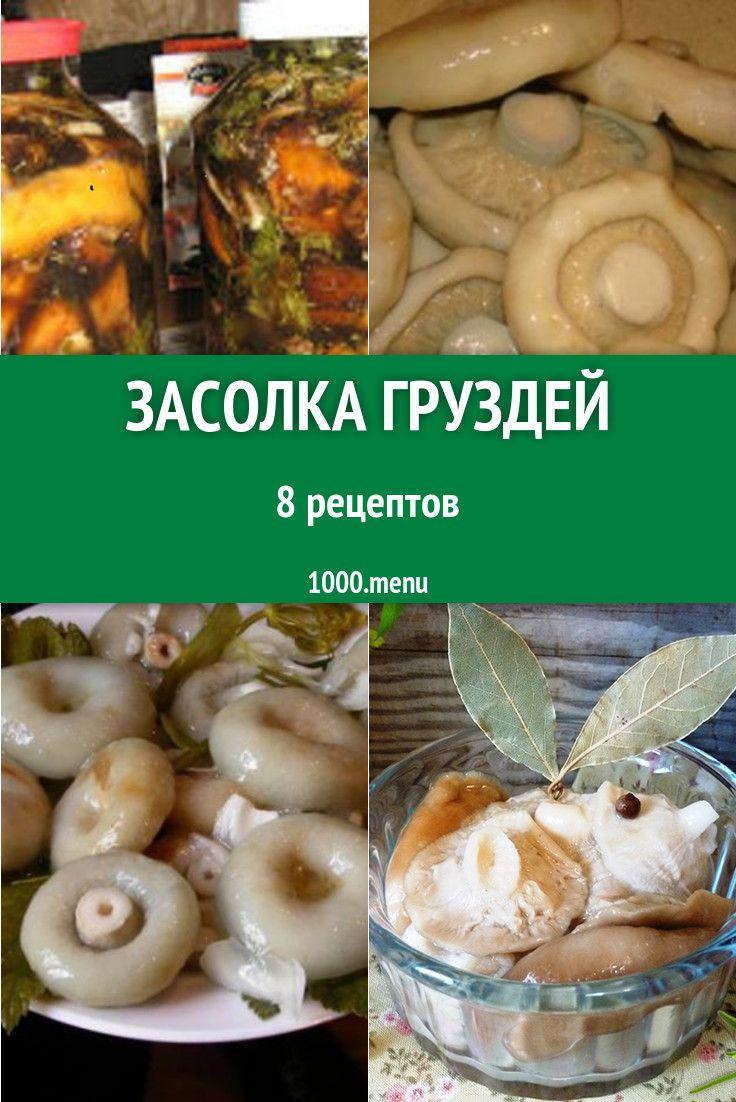 Консервирование груздей на зиму рецепты