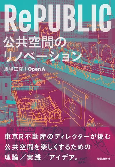 『RePUBLIC/公共空間のリノベーション』の本が出来ました - 東京R不動産