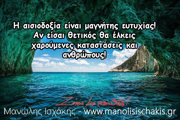 Κρίσεις πανικού ή λάθος επικοινωνία; Διάβασε το άρθρο κάνοντας κλικ στο https://www.manolisischakis.gr/kriseis-panikou-epikoinwvnia/