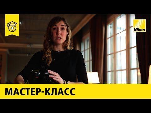 Мастер-класс: Татьяна Шкондина | Как фотографировать еду - YouTube