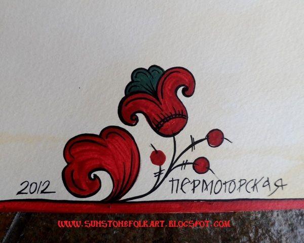 Permogor - permogorskaya painting (Postcard)