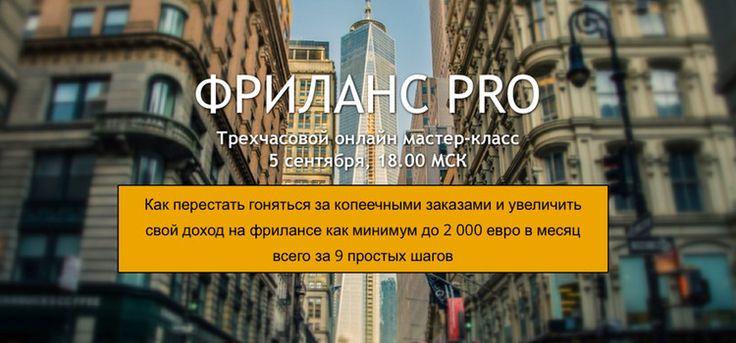 Мастер-класс для копирайтеров «ФРИЛАНС PRO» 5 сентября