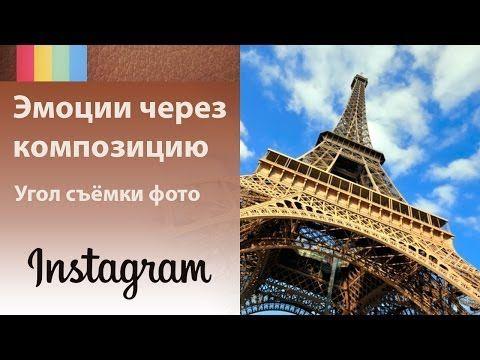Фото в Инстаграм: что чувствуют люди, смотря твои фото в Инстаграм?