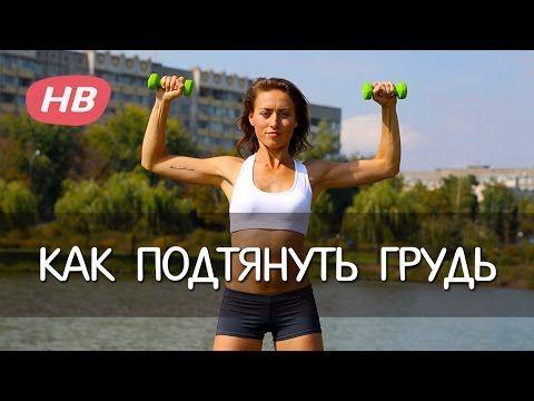 Как подтянуть Грудь! Упражнения для Мышц Груди. Елена Яшкова - YouTube