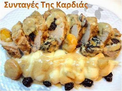 ΣΥΝΤΑΓΕΣ ΤΗΣ ΚΑΡΔΙΑΣ: Γιορτινό ψαρονέφρι γεμιστό