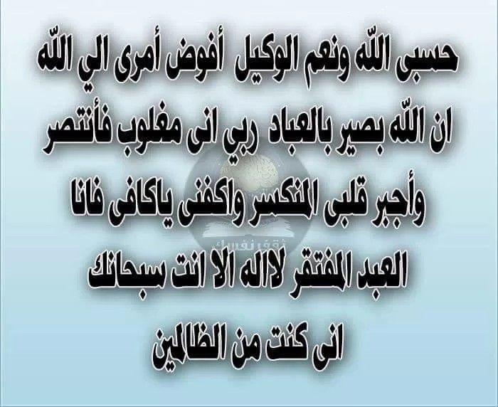 حسبي الله ونعم الوكيل Islamic Quotes Arabic Quotes Image
