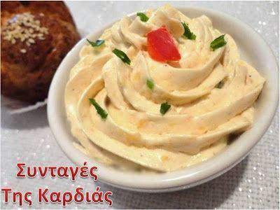 ΣΥΝΤΑΓΕΣ ΤΗΣ ΚΑΡΔΙΑΣ: Ντιπ με cream cheese