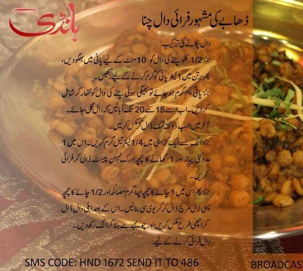 dhabay ki mashoor fry daal chana Chana Dal Fry Recipe in Urdu Zubaida Tariq