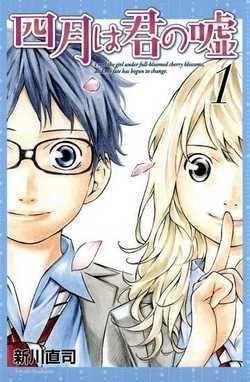 Shigatsu wa Kimi no Uso (Your Lie in April) VA (English) Animes-Mangas-DDL    https://animes-mangas-ddl.net/shigatsu-wa-kimi-no-uso-va/