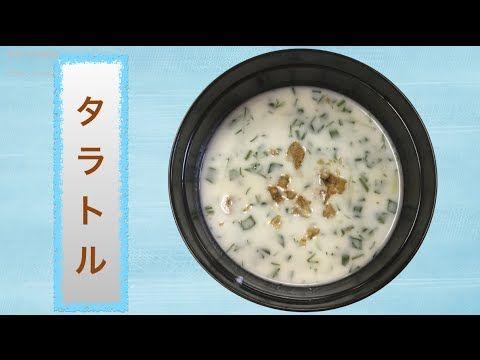 Таратор. Болгарский холодный суп с йогуртом.
