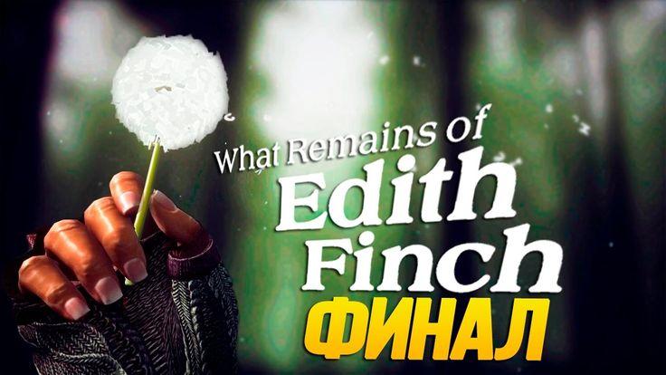 What Remains of Edith Finch ▸ ПЕЧАЛЬНЫЙ КОНЕЦ ВМЕСТЕ С ЭДДИ ФИНЧ #2