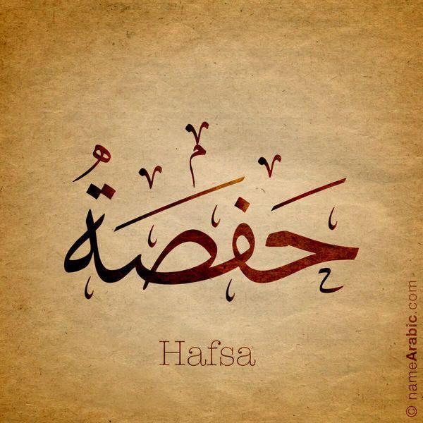 Pin On Arabic Names