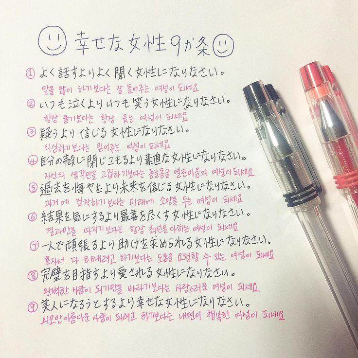 1万人以上が感動!幸せな女性になるための9か条 | 女性のホンネ川柳 オフィシャルブログ「キミのままでいい」Powered by Ameba