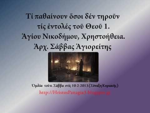 Τί παθαίνουν ὅσοι δέν τηροῦν τίς ἐντολές τοῦ Θεοῦ 1.Ἀρχ. Σάββας Ἁγιορείτ...
