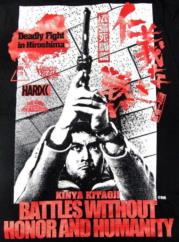 仁義なき戦い 広島死闘篇(DEADLY FIGHT IN HIROSHIMA) - ホラーにプロレス!カンフーにカルト映画!Tシャツ界の悪童 ハードコアチョコレート