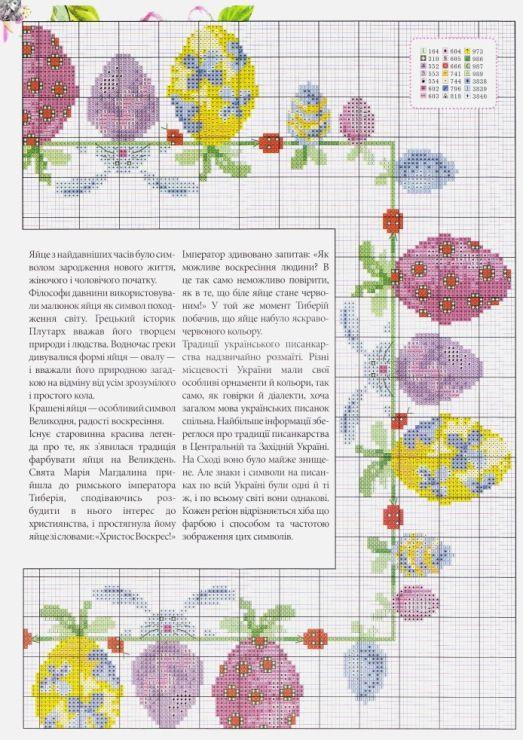 Gallery.ru / Фото #5 - Bordado de Ucrania-Especial Nº05(1) 2015 ...