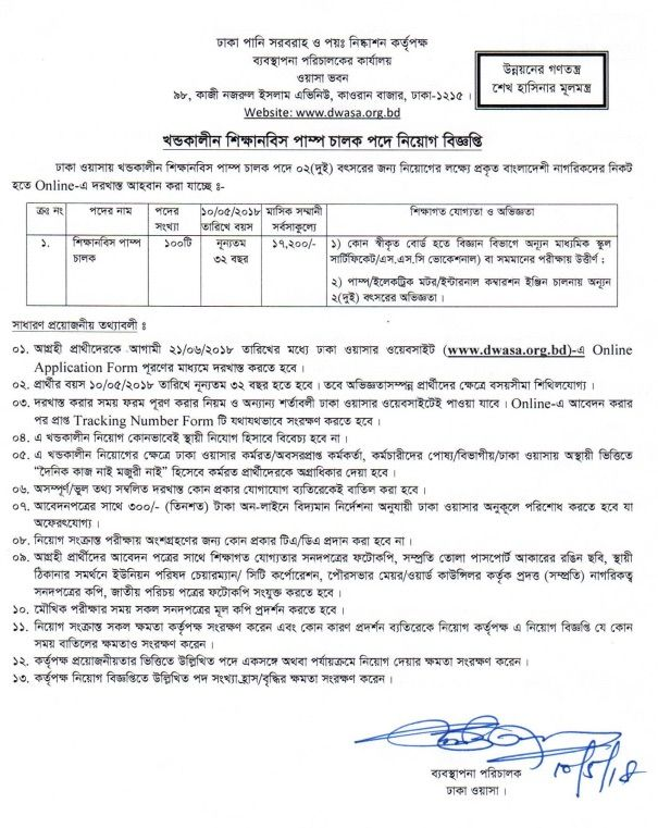 Dhaka Wasa Job Circular Apply Online Apply 2018 - dwasa org