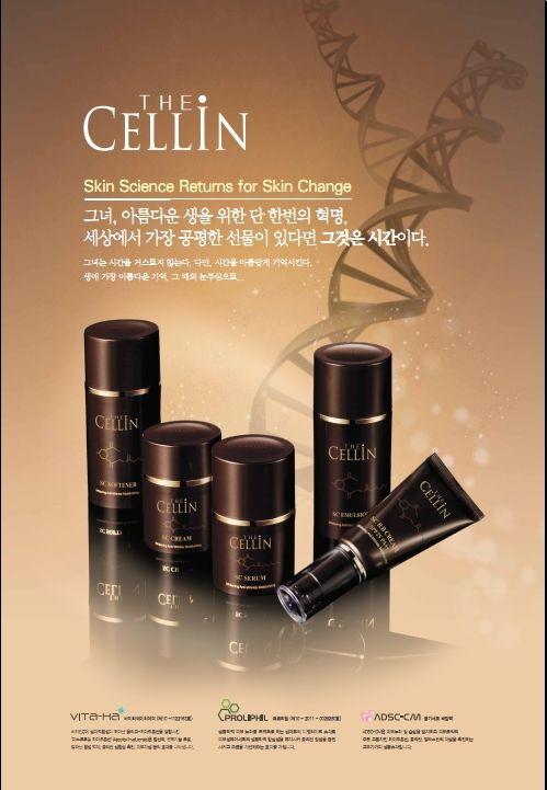앤알커뮤니케이션, 물질특허성분 함유된 피부과학 '더 셀인 SC' 화장품 출시 | Marketing News