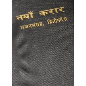 Nepalese Pocket New Testament and Psalms and Proverbs / Black - Vinyl Cover / Nepali Language / Reprint NKPP 2005  $19.99