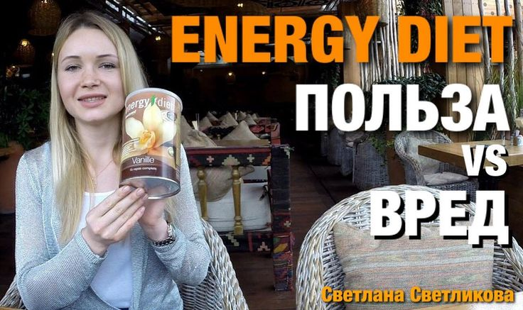 Видео о функциональном питании Energy Diet (Энерджи Диет)   https://www.youtube.com/watch?v=_1w5kf6OLQU