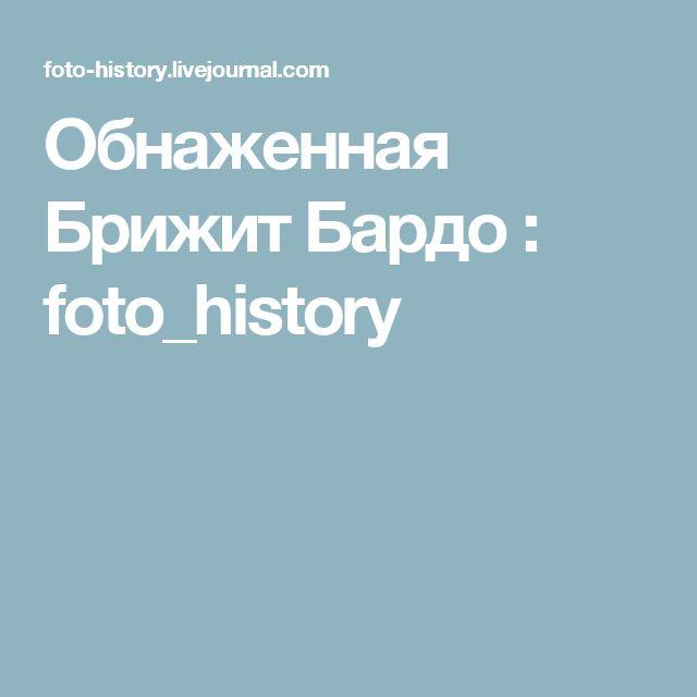 Обнаженная Брижит Бардо : foto_history