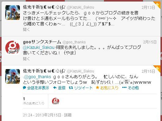 gooをご利用いただいている方とのお話。(0215 佐光千祈♪ @Kazuki_Sakou さん) - gooサンクスチーム