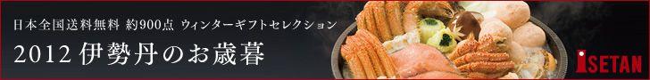 伊勢丹オンラインショッピング 2012 伊勢丹のお歳暮