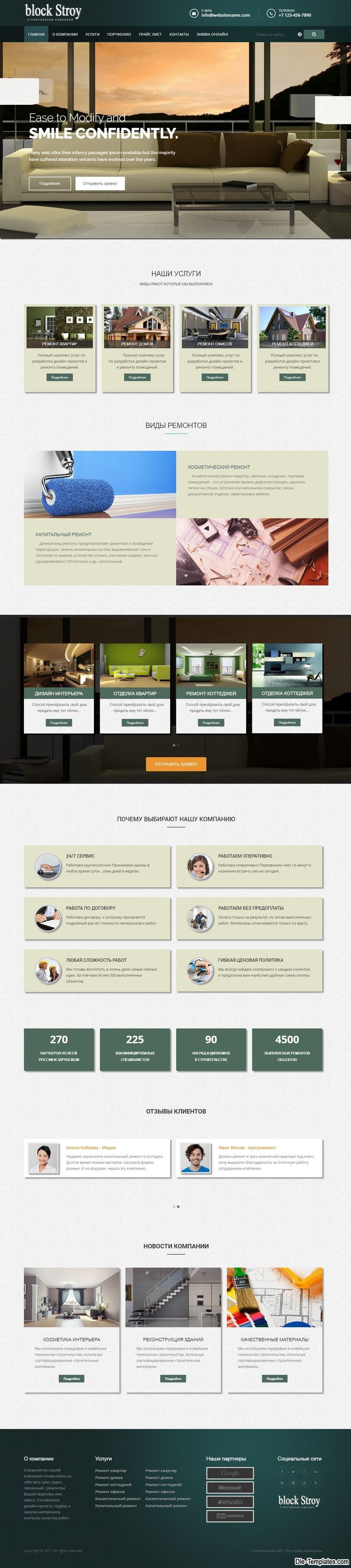 Block Stroy - адаптивный шаблон строительной компании для DLE #templates #website #шаблон #сайт #web DataLife Engine (DLE)