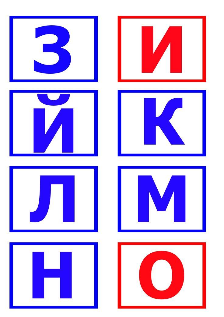 Карточки с буквами русского алфавита (с изображениями ...