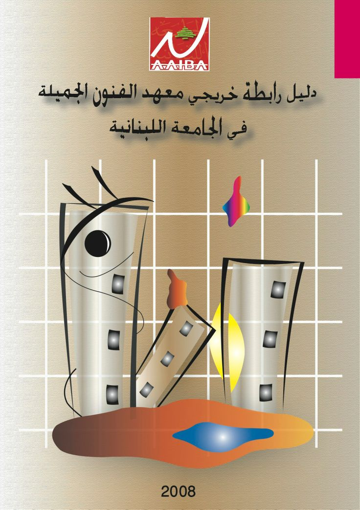 Award: The Graduate Students Association Guidebook of the Lebanese University (Cover)