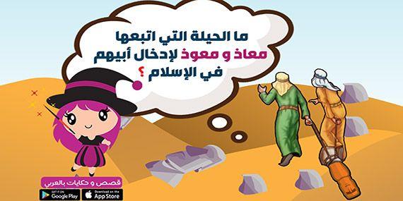 اسئلة واجوبة دينية سهلة للمسابقات سؤال وجواب للاطفال في رمضان بالعربي نتعلم Kids Planner Muslim Kids Activities Muslim Kids