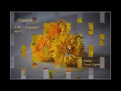 """Создаем Одуванчики """"Солнечные зайчики"""" из Фоамирана ...от Ольги Сыротюк - YouTube"""
