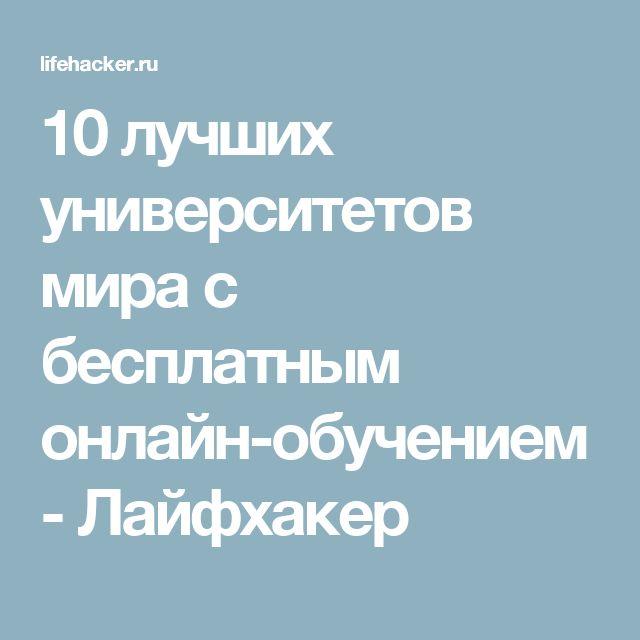10 лучших университетов мира с бесплатным онлайн-обучением - Лайфхакер