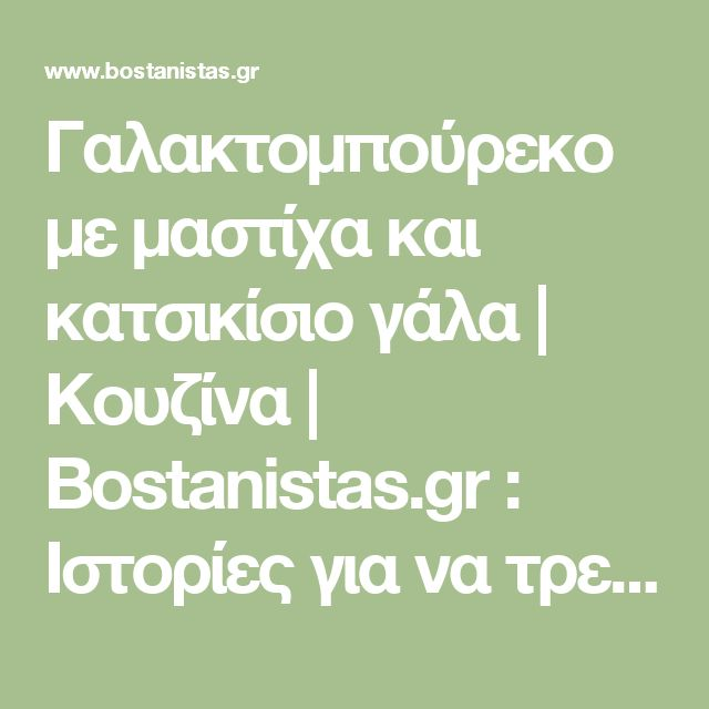 Γαλακτομπούρεκο με μαστίχα και κατσικίσιο γάλα | Κουζίνα | Bostanistas.gr : Ιστορίες για να τρεφόμαστε διαφορετικά