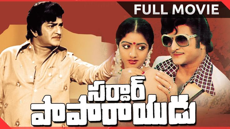awesome Sardar Papa Rayudu Full Length Telugu Movie || N. T. Rama Rao, Sharada, Sri Devi