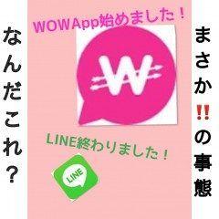 緊急ニュース  LINEに予期せぬ緊急事態  上場目前の人気SNSサイトラインが脅威を感じ緊急規制発動   約2週間前(2016.6.19頃)から 日本でかなり話題となっている社会貢献にも繋がる無料SNSWowApp(ワウアップ)  WowAppとは  LINEと同じように トーク電話ビデオ通話をもちろん無料ででき 更に面白い機能が付いてます 例えば非公開機能 これはトークした人とのトーク履歴が自動で削除されていく この機能がLINEにあったらあの某有名人の不倫LINEトーク内容は流出しなかったのかも  他にも無料ゲームが200種類以上と豊富(現状はパソコン版のみ対応)   そして  もっともLINEとの違う点が  企業の広告が常に自動ポップアップされる為 日本ではトヨタ資生堂楽天など数多くの大手企業広告 選挙近い事か党の政党広告まで出てます   この企業広告費用の一部が 世界2000の慈善団体へ寄付出来ます 日本でも多くの慈善団体が掲載されております  またご自身への寄付として収益化する事も可能です   誰でも簡単に無料で登録できます()…