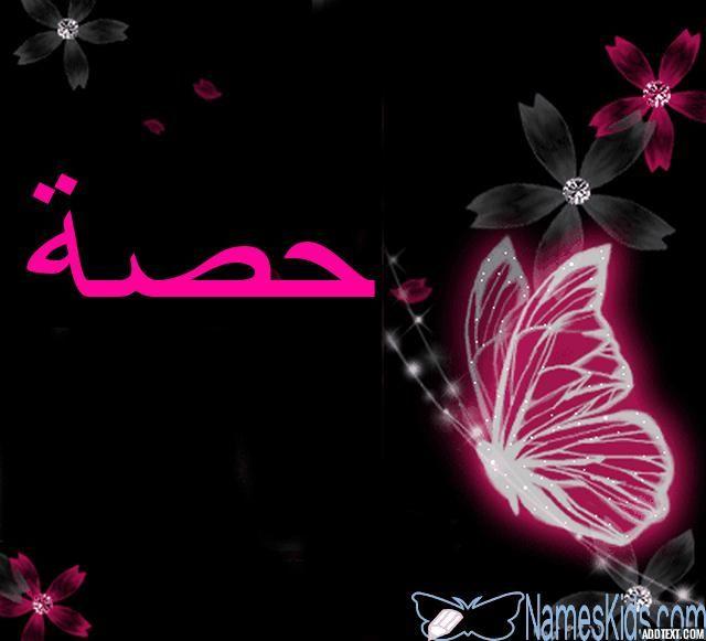 معنى اسم حصة بالتفصيل النصيب من الشيء Hessa Hessah Hissa اسم حصة Neon Signs Hessa Neon