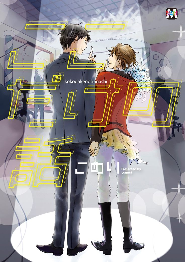 Amazon.co.jp: ここだけの話 (マーブルコミックス): こめり: 本