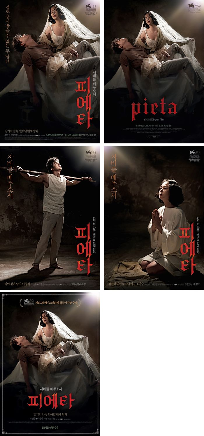 Pieta - Kim Ki-Duk (Corée du sud) - 2012